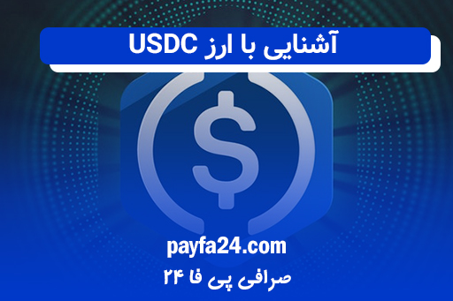 آشنایی با ارز USDC یا یو اس تی